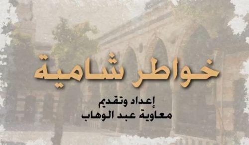 """تلفزيون الواقية: خواطر شامية """"الشرع ليس سوقا للخضار!"""""""