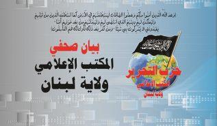 لجنة الاتصالات المركزية لحزب التحرير / ولاية لبنان   تقوم بعدد من الزيارات