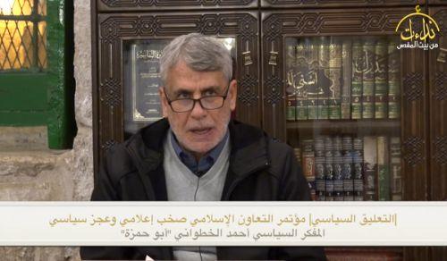 """المسجد الأقصى: التعليق السياسي """"مؤتمر التعاون الإسلامي صخب إعلامي وعجز سياسي!"""""""