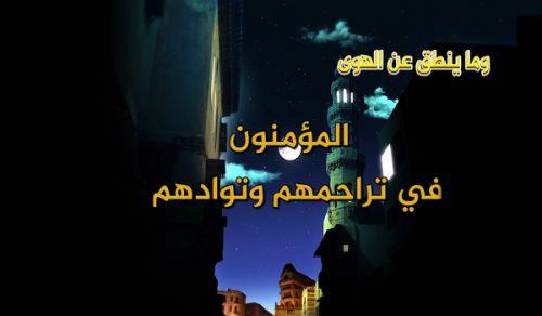 """تلفزيون الواقية: وما ينطق عن الهوى - 110 """"المؤمنون في تراحمهم"""""""