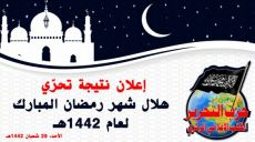 إعلان نتيجة تحري هلال رمضان 1442