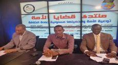 فعاليات الأسبوع الثاني لحزب التحرير/ ولاية السودان إحياءً للذكرى المئوية لهدم الخلافة