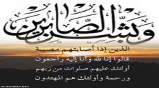 ولاية العراق: نعي حامل دعوة الأخ نَادِيْ خَزْعَل (أبا سَلام)