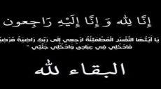 ولاية السودان: نعي حامل دعوة عبد الرؤوف نصر الدين