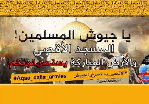 المكتب المركزي: يا جيوش المسلمين المسجد الأقصى والأرض المباركة يستصرخونكم!