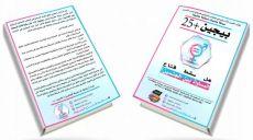 """القسم النسائي في المكتب الإعلامي المركزي لحزب التحرير ينشر كتيباً مهماً  """"بيجين+25: هل سقط قناع المساواة بين الجنسين؟"""""""