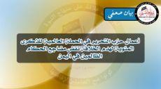 أعمال حزب التحرير في الحملة العالمية للذكرى المئوية لهدم الخلافة تقض مضاجع الحكام الظالمين في اليمن