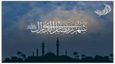 ولاية العراق: تهنئة بمناسبة حلول شهر رمضان المبارك