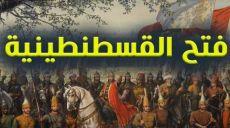 """تقرير حول محاضرة """"فتح القسطنطينية"""""""