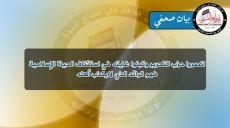 انصروا حزب التحرير وتبنوا غايته في استئناف الحياة الإسلامية فهو الرائد الذي لا يكذب أهله
