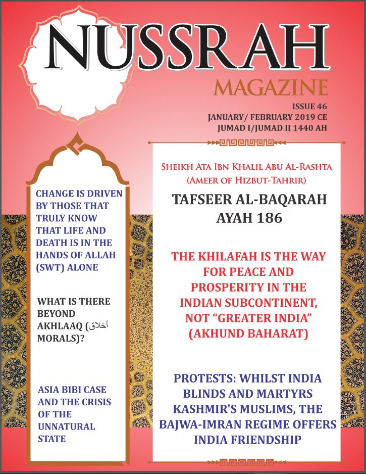 nussrah cover 46