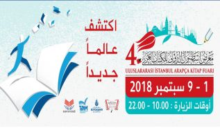CMO: Dar ul Ummah Publications participates in the Istanbul International Book Fair for Arabic Writers 2018