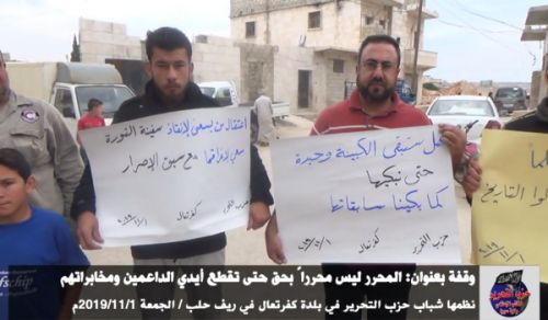 Wilayah Syria: Protest in Kufr Ta'al Liberators Have No Right of Liberation till the Termination of the Intervention Supporters and their Secret Service