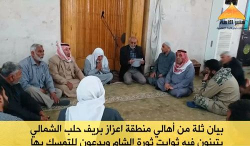Minbar Ummah: Statement from Notables in town of Azaz to Declare Steadfastness of Ash Sham Revolution