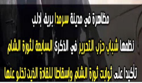 Wilayah Syria: Demonstration in Sarmada on the Seventh Anniversary of Ash Sham Revolution