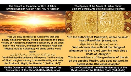 Wilayah Pakistan: Promo Campaign for the Speech of the Ameer of Hizb ut Tahrir