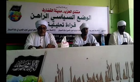 Wilayah Sudan: Hizb ut Tahrir Activities in Gadarif city
