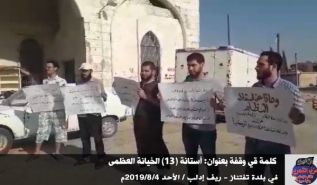 Wilayah Syria: Demonstration in town of Taftanaz entitled, Astana 13 Greatest Conspiracy
