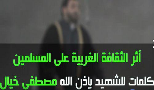 "Wilayah Syria: Talk, ""The Impact of western Culture on Muslims!"" by Martyr (God Willing) Mustafa al Khayl"
