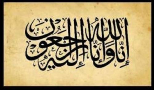 Obituary of a Da'wah Carrier: Mohammad Muhammad Abdul Wahid al-Anid (Abu Hamzah)