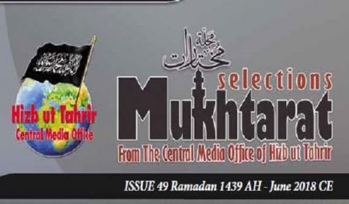 Mukhtarat Magazine Issue 49  Ramadan 1439 AH - JUNE 2018