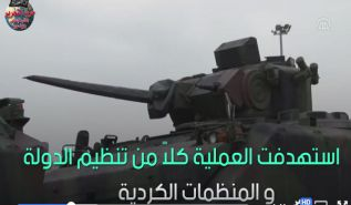 """Wilayah Syria: Recording, """"Armor of Euphrates... Land Liberated or Rule of Mercenaries?"""""""