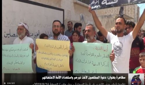 Wilayah Syria: Demonstration in the town Al-Sahharah entitled, Invitation to the Righteous to take their Stand & Prepare the Ummah to Embrace them!