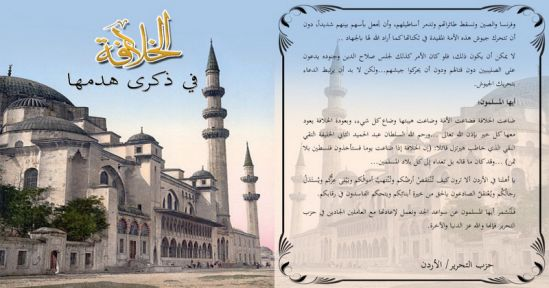 "Wilayah Jordan  Flyer ""Khilafah on the Anniversary of its Destruction"""