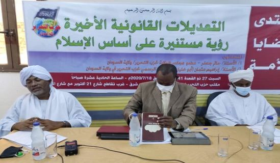 Wilayah Sudan Ummah Issues Forum Recent Legal Amendments ... An Enlightened Vision based on Islam