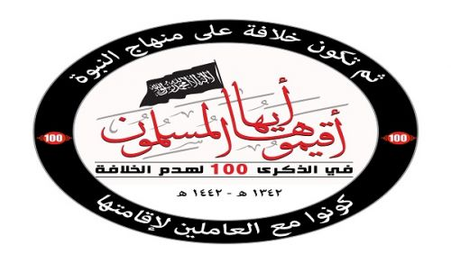 Hizb ut Tahrir / Wilayah Egypt  Events marking the Centenary for the Destruction of the Khilafah