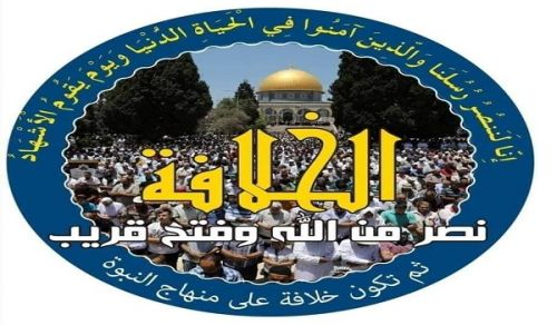 Palestine Activities of the Commemoration of the Destruction of the Khilafah: The Khilafah is a Victory from Allah and Imminent Conquest