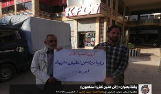 Wilayah Syria: Protest in Atma, Say to those who Disbelieve: You shall be vanquished...