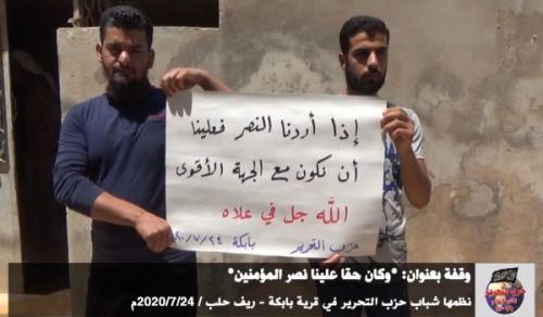 Hizb ut Tahrir/ Wilayah Syria: Protest in Town of Babka, And Incumbent Upon Us was Support of the Believers (Ar-Rum, 47)