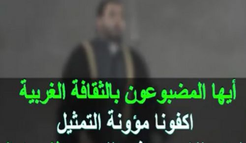 """Wilayah Syria: Talk, """"To Those Mesmerized by Western Culture, enough of your drama!"""" by Martyr Mustafa al Khayl (Bithni Allah)"""