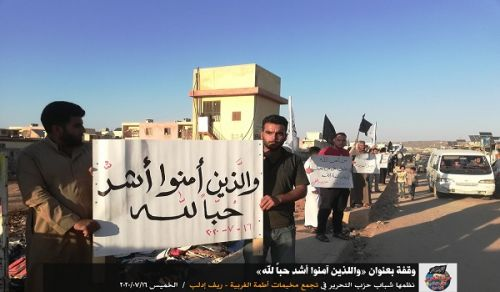 Wilayah Syria: Protest in Atma Camp, Those who (truly) believe, they love Allah more than all Else  (Al-Baqarah Aya 165)