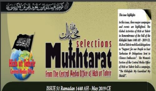 Mukhtarat Magazine Issue 51 Ramadan 1440 AH - May 2019 CE