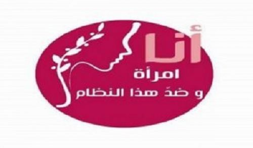 "Wilayah Tunisia: Concluding Statement of ""I am Woman,,,"" Campaign"