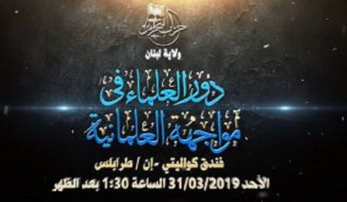 Wilayah Lebanon: Conference Role of Ulema in the Face of Secularism - Tripoli 2019