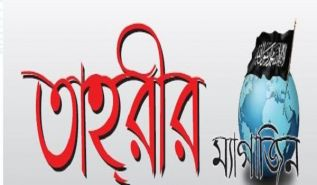 """Tahrir"" Magazine in Bengali language   November / December  2012"