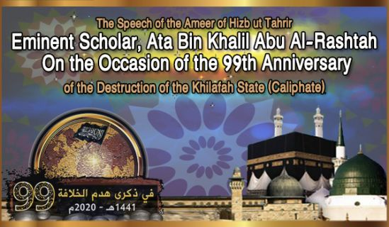 UPDATED The Speech of the Ameer of Hizb ut Tahrir, Eminent Scholar, Ata Bin Khalil Abu Al-Rashtah On the Occasion of the 99th Anniversary of the Destruction of the Khilafah State (Caliphate)