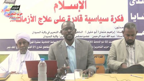 Wilayah Sudan Ummah's Affairs Forum Islam is a Political Idea Capable of Solving Crises