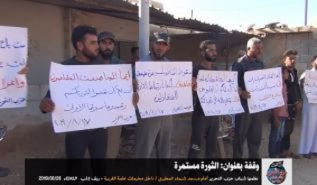 Wilayah Syria: Demonstration in Atma Camp entitled, Revolution Continues!