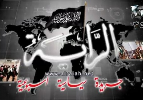 Al-Raya Newspaper: Prominent Headlines of Issue 356