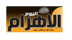 Al-Ahram Alyoum Newspaper Topic: Comment on your Article: Subservience to the IMF prescriptions