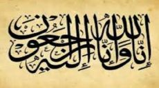 Obituary of Dawah Carrier Yusuf Hamid Is'haq