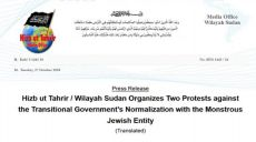 Hizb ut Tahrir / Wilayah Sudan Organizes Two Protests against the Transitional Government's Normalization with the Monstrous Jewish Entity