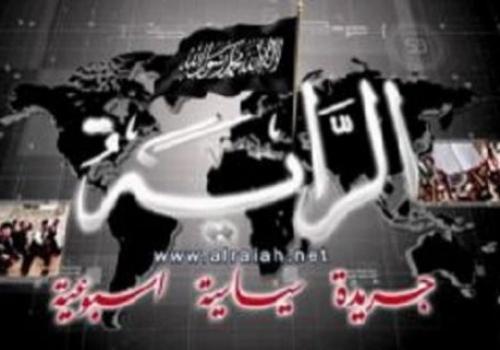 Al-Raya Newspaper: Prominent Headlines of Issue 252
