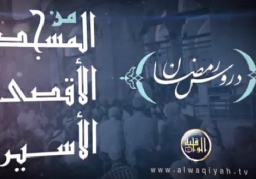 Masjid Al-Aqsa Friday Jummah Activities in Ramadan 1442 AH - 2021 CE