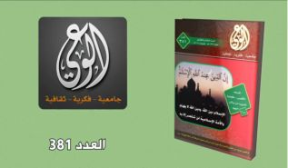 Al-Waie Zeitschrift:  Wichtige Themen zur Ausgabe 381
