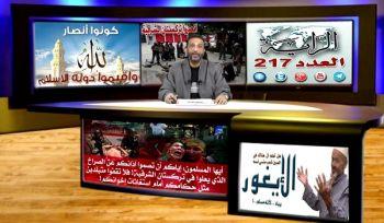 Vorschau zur217 Ausgabe der Zeitschrift Al Rayah